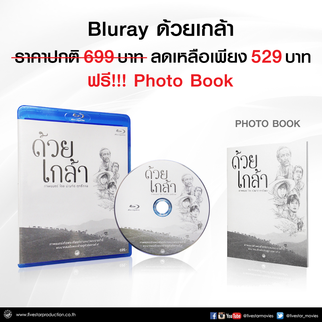 DVD Blu-ray ด้วยเกล้า พร้อม Photobook
