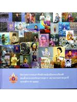 นิทรรศการพระสาทิสลักษณ์เฉลิมพระเกียรติ สมเด็จพระเทพรัตน์ราชสุดาฯ สยามบรมราชกุมารี พุทธศักราช ๒๕๕๘