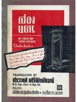 สองนคร A TALE OF TWO CITIES : แปลโดย ประเวศ ศรีพิพัฒน์