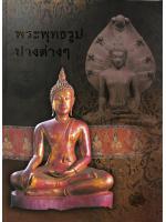 พระพุทธรูปปางต่าง ๆ