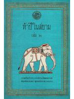 ห้าปีในสยาม เล่ม ๒ เสาวลักษณ์ กีชานนท์ แปลและเรียบเรียงจาก five years in siam