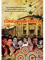 เปิดม่านคนดังหลังวัง ตำนานเก่าเล่าเรื่องยุคภาพยนตร์ไทยเฟื่อง : ภราดร ศักดา