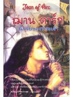 ณาน ดาร์ก นักรบของพระเจ้า Joan of Arc The Warrior of God : สมคมแดง สมปวงพร บก.เรียบเรียง
