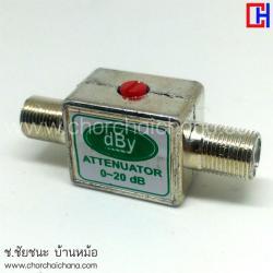ATTENUATOR ลดสัญญาณ 0-20dB ระบบเคเบิ้ล RF MATV Digital TV