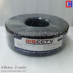 สาย RG6 100 เมตร สีดำ ยี่ห้อ BIGCCTV รุ่น BIG CCTV B100