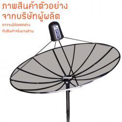 ชุดอุปกรณ์จาน C-Band infosat 8 ฟุต (FIX)