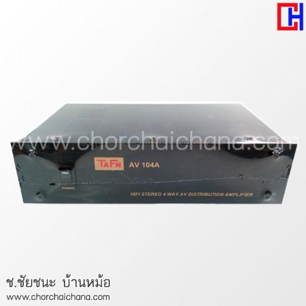 อุปกรณ์แยกสัญญาณ AV 1 ออก 4 TaFn AV-104A Distribution AMP