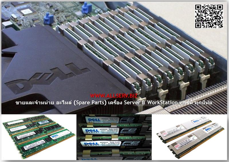 H275C [ขาย,จำหน่าย,ราคา] Dell 1GB 1333MHz PC3-10600E Memory Module