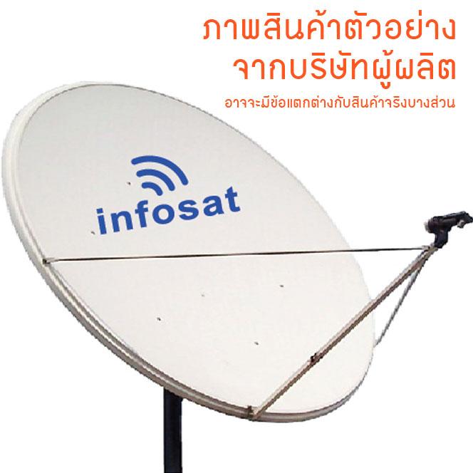 จานรับสัญญาน KU-Band ใหญ่ 120cm ยี่ห้อ infosat
