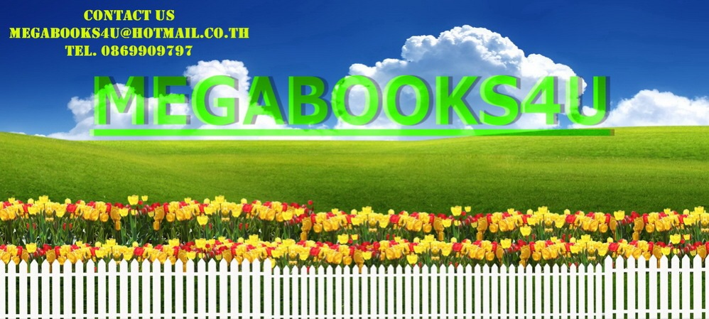 เพื่อนLnw : Megabooks4u