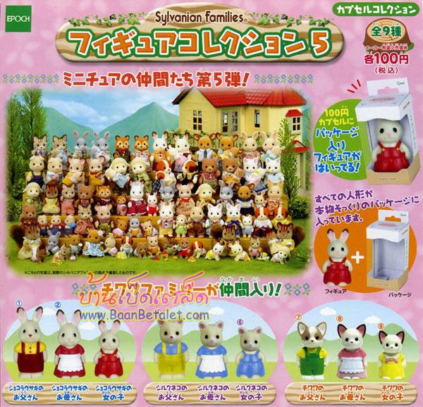 [SOLD OUT] โมเดลตุ๊กตาครอบครัวซิลวาเนียนมินิชุดที่ 5 มี 9 ตัว (Sylvanian Mini Families Vol.5)