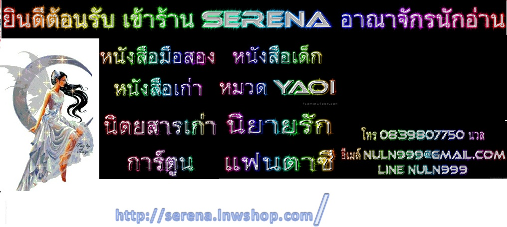 เพื่อนLnw : serena อาณาจักรนักอ่าน
