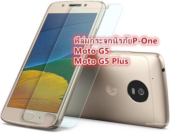 ฟิล์มกระจก Moto G5 Plus