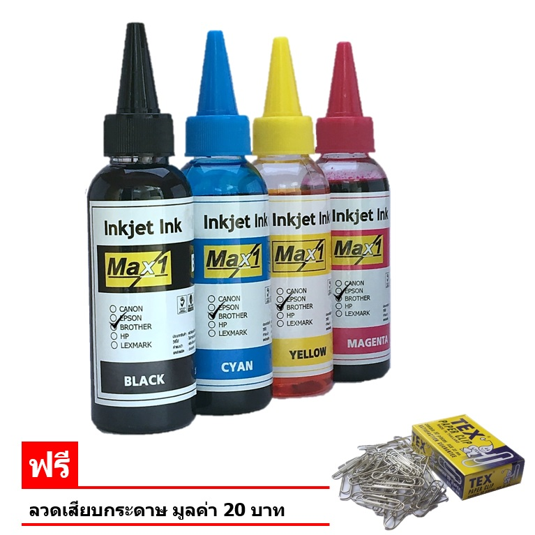 Max1 หมึกเติม Brother (all model) Inkjet Ink 100 ml. (BK,C,Y,M)