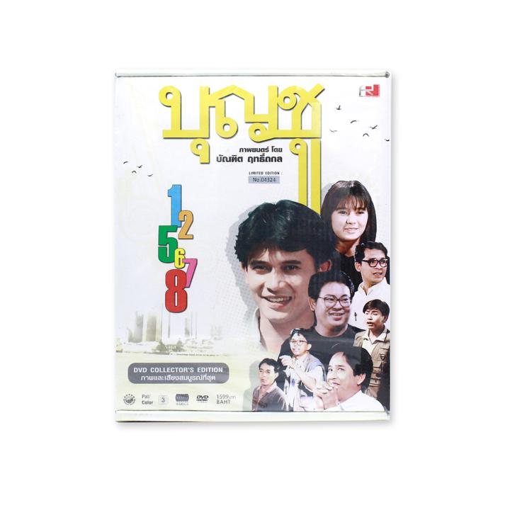 DVD Boxset บุญชู ภาค 1-8 (2531-2553)