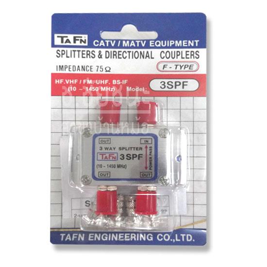 สปริตเตอร์แยกสัญญาณ RF 3 ทาง รุ่น TAFN 3SPF