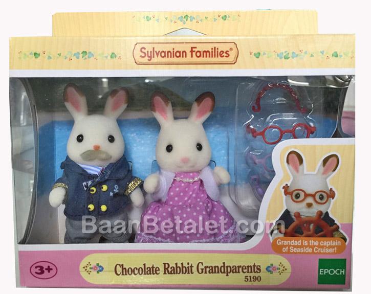 ครอบครัวซิลวาเนียน คุณปู่คุณย่ากระต่ายช็อคโกแลต Sylvanian Families Chocolate Rabbit Grandparents