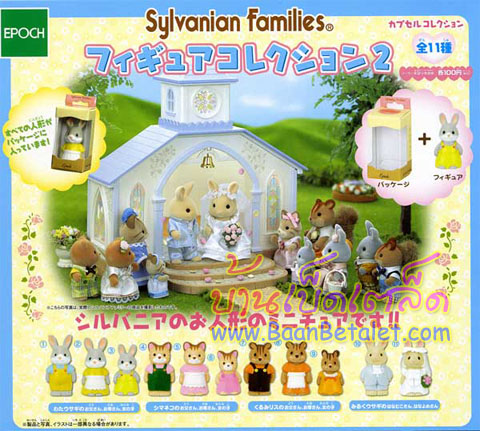 [SOLD OUT] โมเดลตุ๊กตาครอบครัวซิลวาเนียนมินิชุดที่ 2 มี 9 ตัว (Sylvanian Families Mini Doll Vol.2)