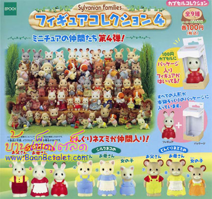 [หมดแล้ว] โมเดลตุ๊กตาครอบครัวซิลวาเนียนมินิชุดที่ 4 มี 9 ตัว (Sylvanian Mini Families Vol.4)