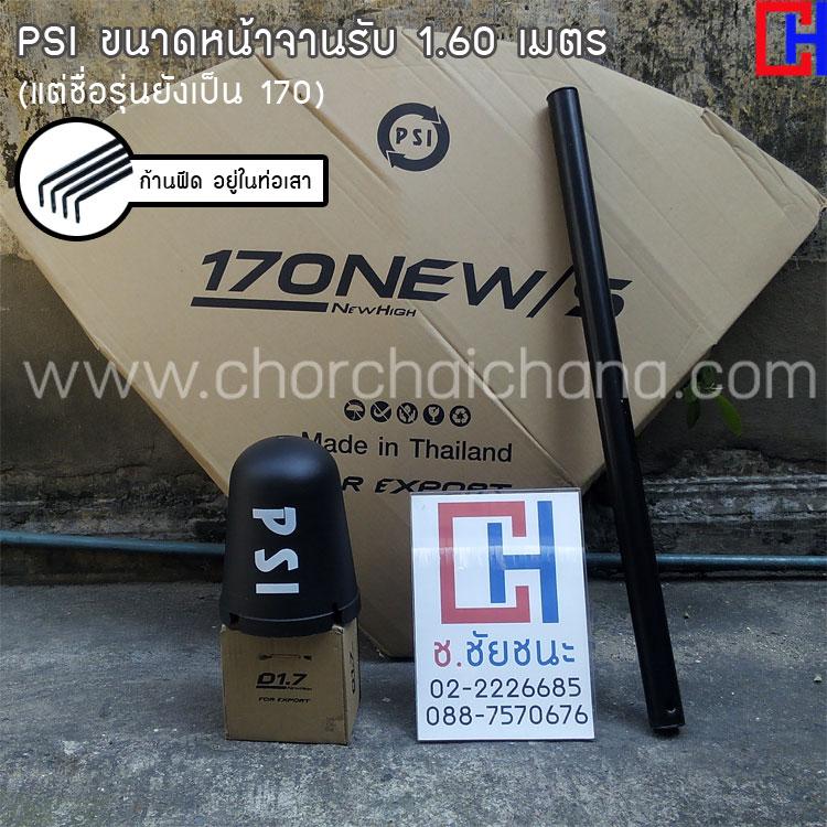 ชุดอุปกรณ์จาน C-Band PSI 1.6 เมตร (รุ่น PSI 170NEW)