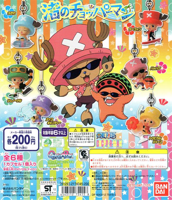 โมเดลช็อปเปอร์ 6 แบบ Bandai One Piece Enjoy Summer Chopperman