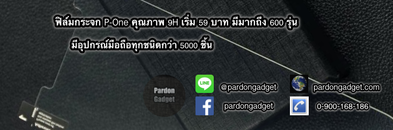 PardonGadget