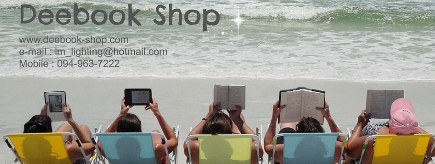 เพื่อนLnw : Deebook-Shop หนังสือมือสอง