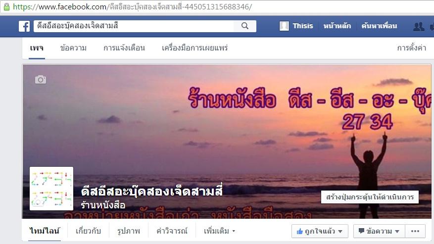 Facebook fanpage ร้าน ดีส อีส อะ บุ๊ค 3724