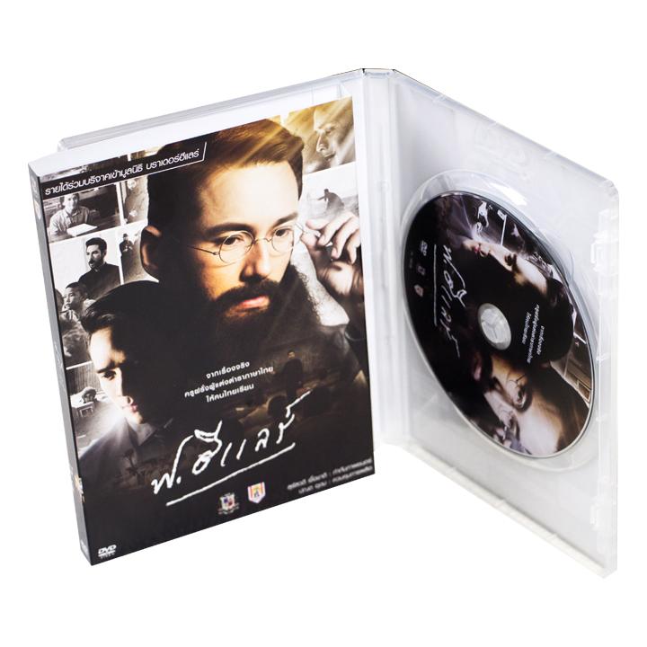 DVD ภาพยนตร์เรื่อง ฟ.ฮีแลร์ (2015)