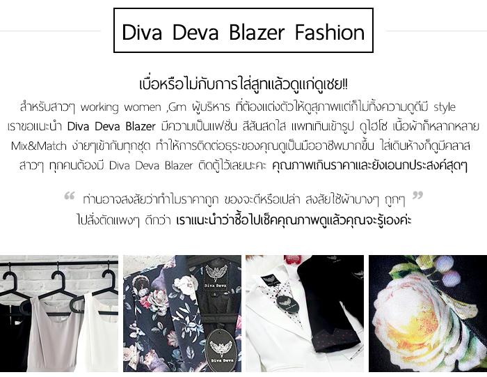 เบื่อหรือไม่กับการใส่สูทแล้วดูแก่ดูเชย!! สำหรับสาวๆ working women ,Gm ผู้บริหาร ที่ต้องแต่งตัวให้ดูสุภาพแต่ก็ไม่ทิ้งความดูดีมี style เราขอแนะนำ Diva Deva Blazer มีความเป็นแฟชั่น สีสันสดใส แพทเทินเข้ารูป ดูไฮโซ เนื้อผ้าก็หลากหลาย Mix&Match ง่ายๆเข้ากับทุกชุด ทำให้การติดต่อธุระของคุณดูเป็นมืออาชีพมากขึ้น ใส่เดินห้างก็ดูมีคลาส สาวๆ ทุกคนต้องมี Diva Deva Blazer ติดตู้ไว้เลยนะคะ คุณภาพเกินราคาและยังเอนกประสงค์สุดๆ ท่านอาจสงสัยว่าทำไมราคาถูก ของจะดีหรือเปล่า สงสัยใช้ผ้าบางๆ ถูกๆ ไปสั่งตัดแพงๆ ดีกว่า เราแนะนำว่าซื้อไปเช็คคุณภาพดูแล้วคุณจะรู้เองค่ะ Diva Deva .Premium Blazer 085-151-7989 . 099-229-2665. 089-629-2956 line: @divadeva5 www.facebook.com/Divadevashop/
