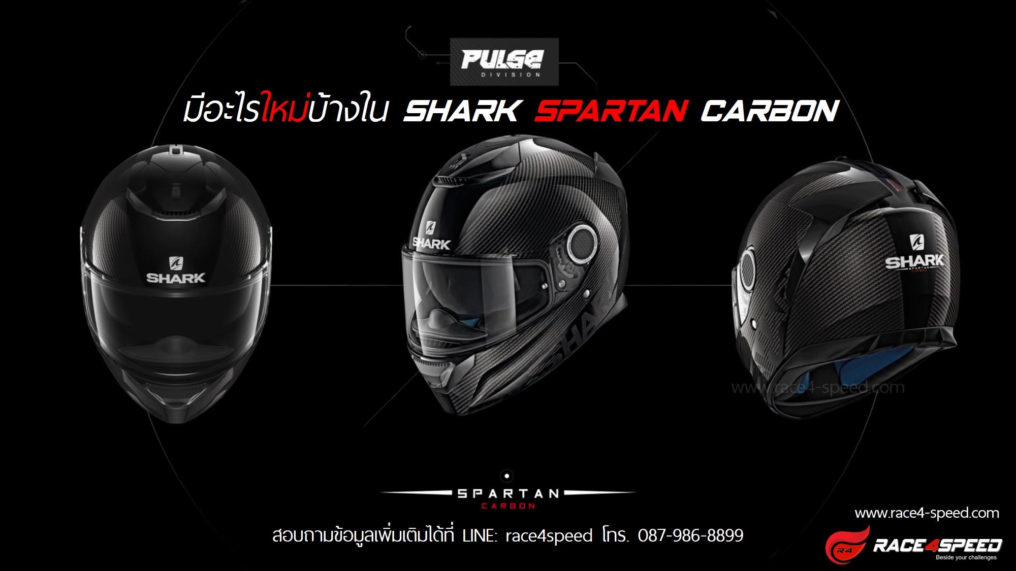 รีวิว SHARK Spartan Carbone รายละเอียด