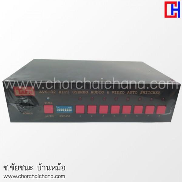 อุปกรณ์สลับสัญญาณ AV 8 ออก 2 (ตั้งเวลาได้) TaFn AVS-82 AV Auto Switcher