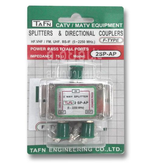 สปริตเตอร์ชนิด ALL PORTS POWER PASS 2 ทาง รุ่น TAFN 2SP-AP