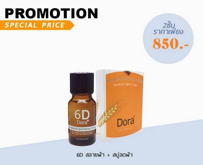 6D Dora 1 ชิ้นแถมสบู่ลดฝ้า Tacana Rice 1 ก้อน