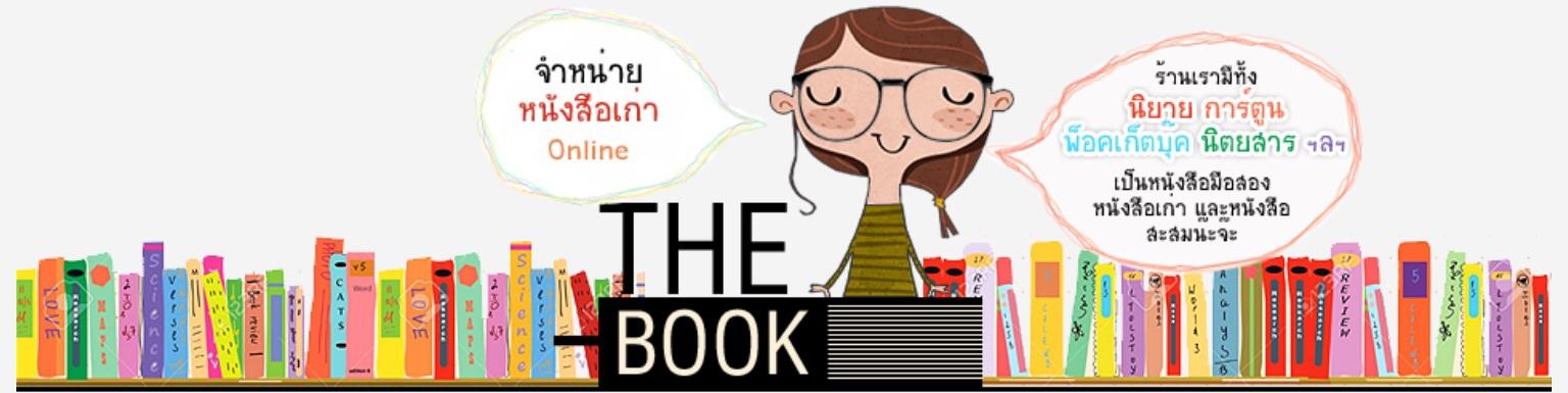 เพื่อนlLnw : The Book