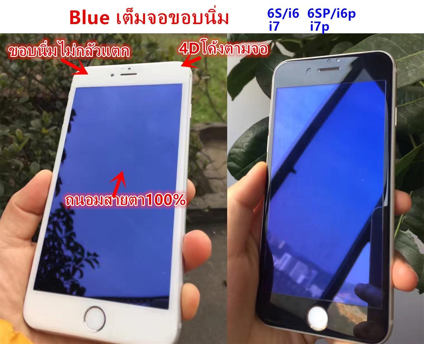 ฟิล์มกระจกเต็มจอขอบนิ่มถนอมสายตา Iphone 7/Iphone 8 สีดำ