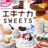 ReMent Ekinaka Sweets รีเมนท์อาหารจำลอง ชุดขนมเอกินาคะ 8แบบ