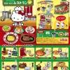 Re-ment Sanrio Hello Kitty Restaurant รีเม้นท์ ชุดภัตตาคารคิตตี้ 8 แบบ