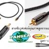 Pangea Subwoofer Cable 3m. (ความยาว3เมตร)