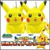 วิทยุสื่อสารปิกาจู 2 ชิ้น (Pikachu Transceiver)