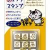 ตัวปั๊มฐานไม้จิ๋วจิบิพร้อมกล่อง (Chibi Gallery Mini Stamper)