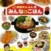 [หมดแล้ว] Re-Ment ของจิ๋ว..อาหารคาวสไตล์ญี่ปุ่น 10แบบ (Family Meal) V30