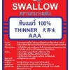 ทินเนอร์ 3A 100% ตรานกนางแอ่น SWALLOW BRAND