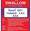 ทินเนอร์ 3A 100% ตรานกนางแอ่น SWALLOW BRAND