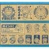 ชุดรวมตัวปั๊มโดราเอมอนฐานไม้ 13 แบบ SDH-034 (Doraemon Stamp Set)