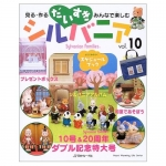 [Sample] หนังสือการฝีมือ Sylvanian Families Heart Warming Series Vol.10