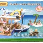 ชุดเรือสำราญ ซิลวาเนียน Sylvanian Families Seaside Cruiser House Boat