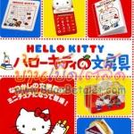 รีเม้นของจิ๋ว ชุดเครื่องเขียนคิตตี้ 12+1 แบบ Re-ment Hello Kitty Stationery