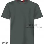 เสื้อยืดสีเทาดำ ซุปเปอร์ซอฟท์ Super Soft Dark Grey Round Neck Tshirt