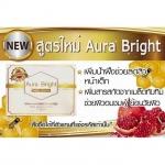 Aura Bright ขาวไว ลดสิว หน้าเด็ก กันแดด เห็นผลเร่งด่วน ใน 10 วัน !!